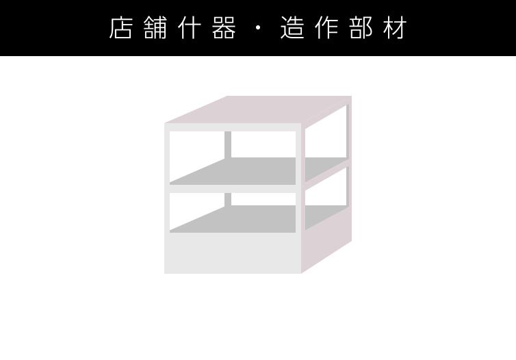 店舗什器・造作部材